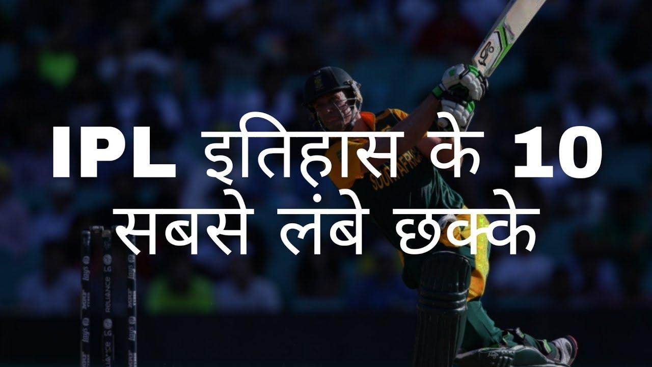 आईपीएल इतिहास के 10 सबसे लंबे छक्के   10 longest sixes in IPL history