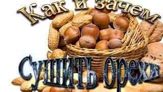 Зачем и как подсушивают орехи?