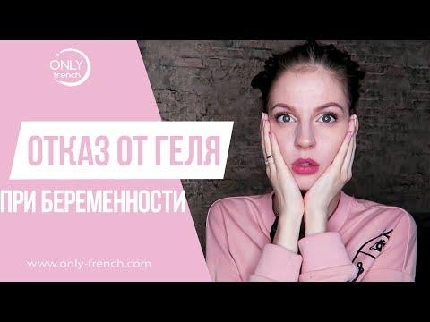 ОТКАЗАТЬСЯ ОТ ГЕЛЯ при БЕРЕМЕННОСТИ // 5 Вредных Факторов Геля