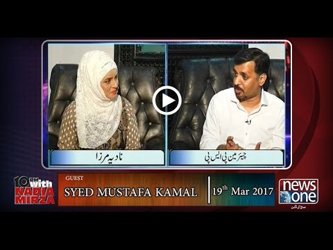10pm with Nadia Mirza | Mustafa Kamal | PSP | 19-March-2017