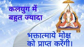 Sant Rampal Ji Mahara Satsang Part 07 ( 23 to 25 April 2010 )