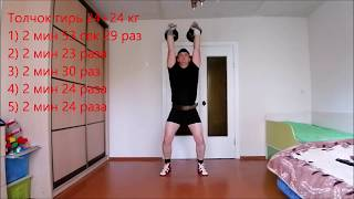 Тренировка, гиревой спорт, толчок гирь по 24