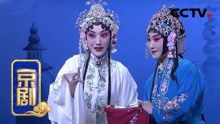 《CCTV空中剧院》 20190817 京剧《白蛇传》 1/2| CCTV戏曲
