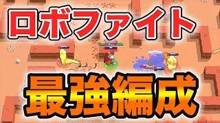 【最強編成】ロボファイトを攻略!!【yapimaruも居ます。】