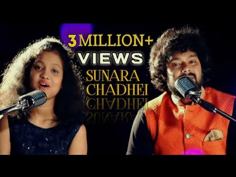 Suna Ra Chadhei |Ft. Shasank Sekhar | Sanchita Subhadarshini |  Odia