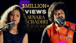 Suna Ra Chadhei ,Ft. Shasank Sekhar , Sanchita Subhadarshini , Odia