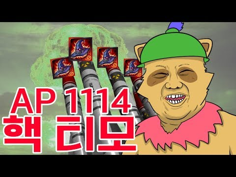 AP1114 슈퍼파워킹갓제네럴울트라스페셜 티모 (Top Teemo vs Riven)
