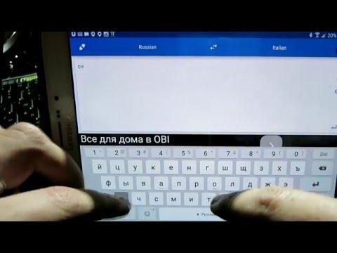 Как общаться с иностранцами, не зная их языка. С помощью планшета Samsung Galaxy Tab S2