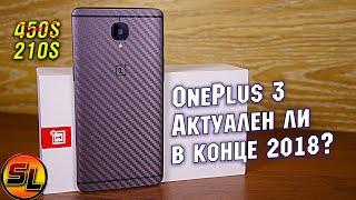 OnePlus 3 полный обзор уценённого флагмана. Актуален ли в конце 2018 года? review