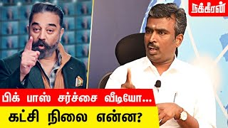 Muruganantham MNM Interview | Kamal | BIGG BOSS 4