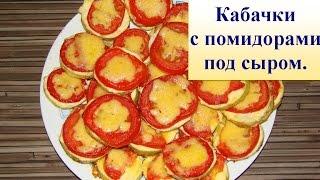 Кабачки в духовке. С помидорами под сыром.
