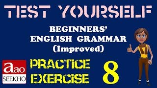 Practice Exercise 8 - Present Indefinite Tense - Beginners  Eng. Grammar (Improved) (Units 12 & 13)