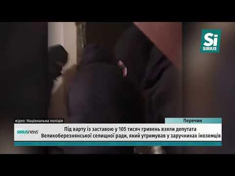 Під варту із заставою у 105 тисяч гривень взяли депутата Великоберезнянської селищної ради