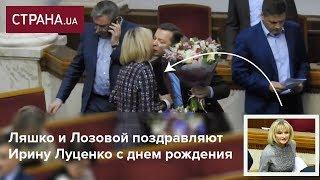 Ляшко и Лозовой поздравляют Ирину Луценко с днем рождения | Страна.ua