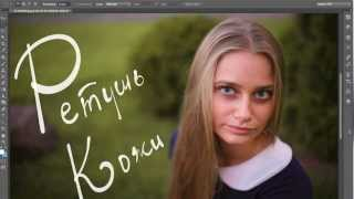 Ретушь кожи в Adobe Photoshop. Урок 1