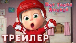 Маша и Медведь  - Вот такой хоккей! 🏒 (Трейлер)