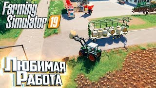 ТЮКИ.. ЭТО МНЕ ПО ДУШЕ - #7 - FARMING SIMULATOR 19