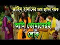 Jahid Hasan Natok-Ami Tomaderi Lok|| জাহিদ হাসান-অহনা||ঈদের চরম হাসির নাটক- আমি তোমাদেরই লোক