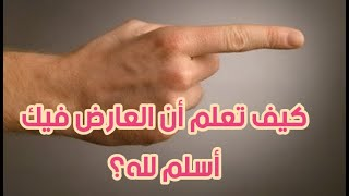 5 علامات تدل على أن العارض الذي فيك قد دخل الإسلام