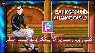 How to Change Background HD | picsart Editing || Tips & Tricks by BilAl