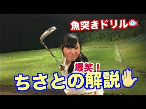 【永久保存版】山本道場魚突きドリルを解説して見ました!!〜ちさと選手編〜