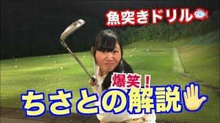 【永久保存版】山本道場魚突きドリルを解説して見ました!!〜ちさと選手編〜 thumbnail