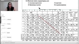 ОГЭ химия 2019. Химическая связь, степень окисления и валентность. Задания 3 и 4.