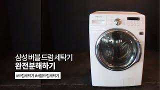 삼성 버블 드럼세탁기 …
