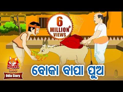 Boka Bapa Pua ବୋକା ବାପ ପୁଅ Odia Moral Story For Kids | HookeHoo Tv
