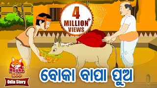 Boka Bapa Pua ବୋକା ବାପ ପୁଅ Odia Moral Story For Kids | HookeHoo Tv