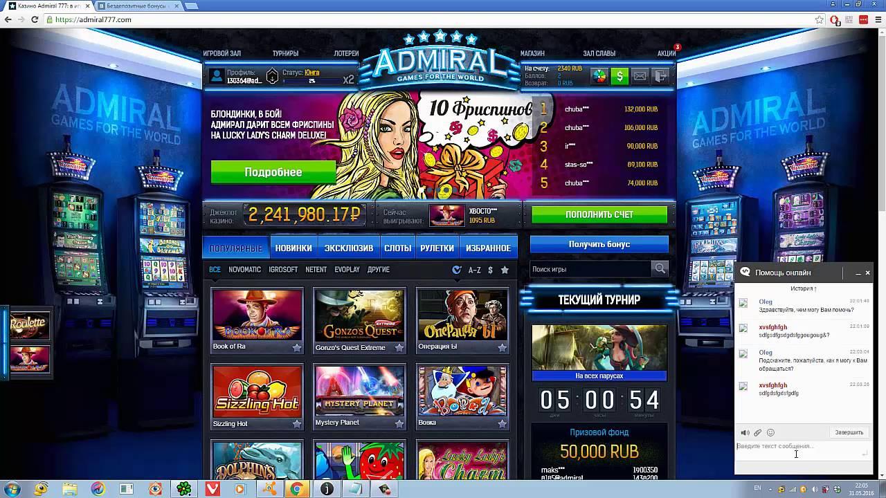 Казино Адмирал 888 сравнение с Вулкан казино по уровню Отдачи