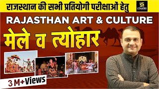 मेले एवं त्योहार  || Rajasthan Arts & Culture  || Part-1 || By Nirmal Gehlot