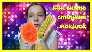 Как смыть стойкий макияж Уход за кожей лица