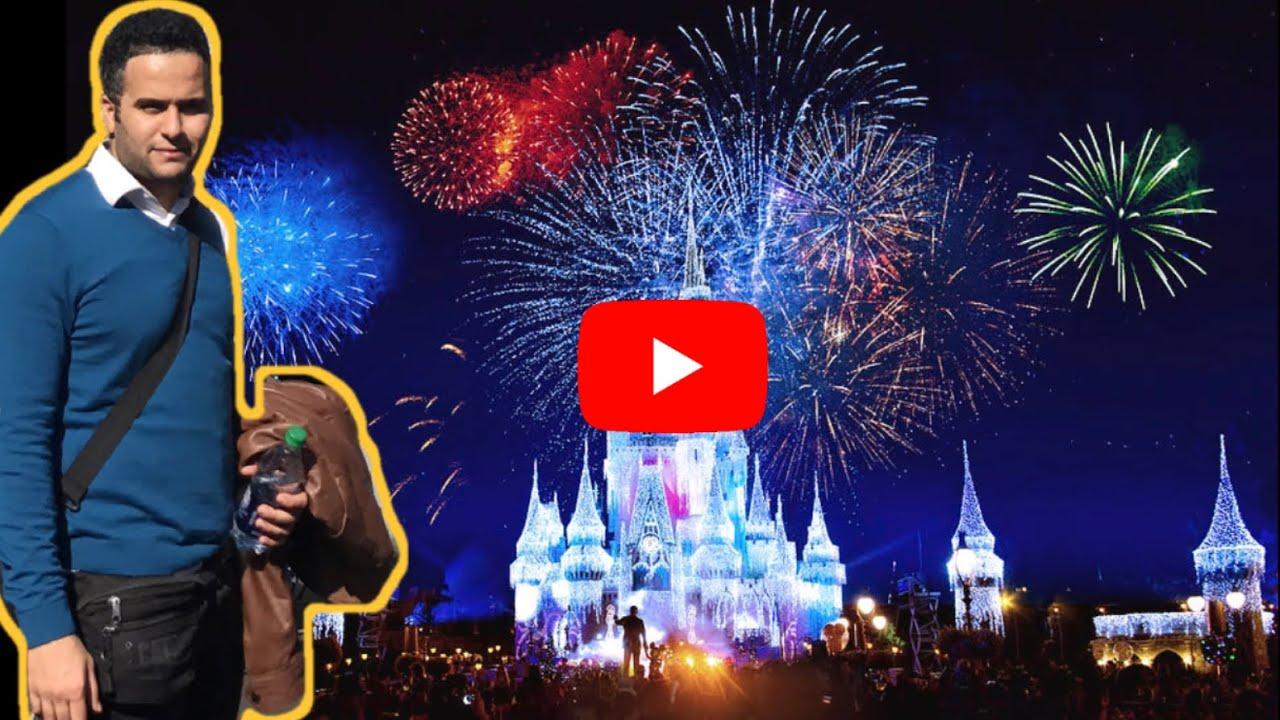تجربة لاتنسى - زيارة عالم ديزني في فلوريدا الأمريكية !!! Disney  World Florida