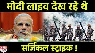 Delhi में LIVE देखी जा रही थी Surgical Strike, Modi और कई Officer थे मौजूद !