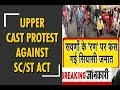 Upper caste members protest against SC/ST Act in Madhya Pradesh