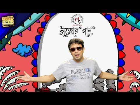 #Rupankar #PujorGaan #2018 Opekkhatei Ami | Rupankar Bagchi | Pujor Gaan | পুজোর গান ২০১৮ thumbnail