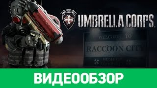Обзор игры Umbrella Corps(Эксперименты с жанром порой оказываются неудачными. Казалось бы, Capcom надо было извлечь урок из провала..., 2016-06-28T08:42:34.000Z)