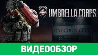 resident Evil: Umbrella Corps - обзор и летсплей от Монстрилы