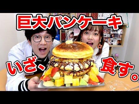 【料理】超巨大!5段パンケーキを作って食べてみたらインスタ映えした!【大食い】
