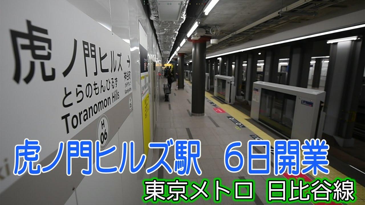 ヒルズ 駅 虎ノ門