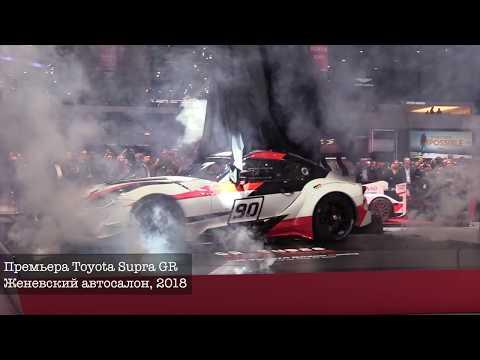 Новая Toyota Supra 2019 А король то голыи