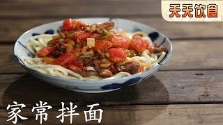 家常拌面 白玉蘿蔔湯(天天飲食  ) 1080P