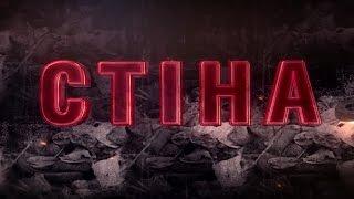 "Політичне ток-шоу ""СТІНА"" - LIVE"