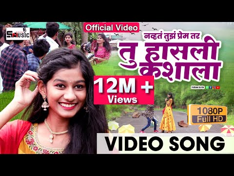 तू हासली कशाला  | Tu Hasali Kashala Official Video | Shivraj Music Marathi