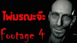 เกมไพ่มรณะจ๊ะ - Resident Evil 7: DLC 21
