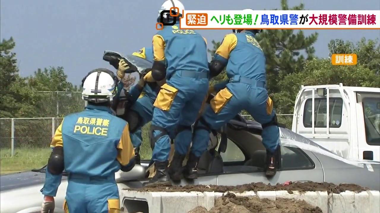 県警 採用 鳥取
