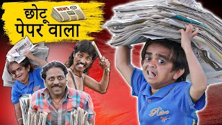 Chotu Dada Paper Wala | Khandesh Hindi Comedy | Chotu Dada Comedy Video | Khandesh Hindi Comedy |