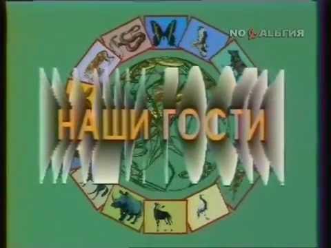 В мире животных (09.03.1989)