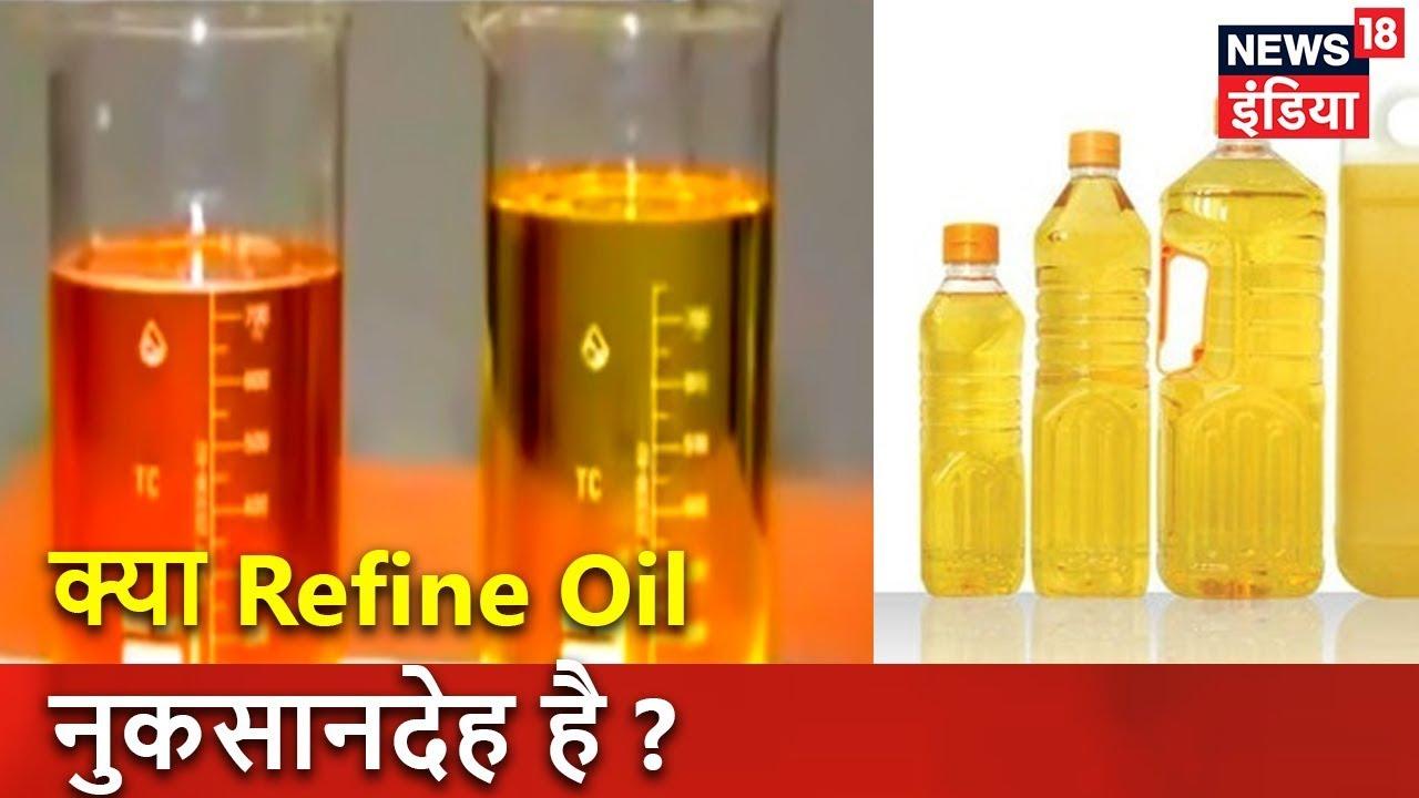 क्या Refine Oil नुकसानदेह है? | ख़बर पक्की है? | News18 India